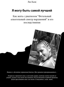 FREE RUSSIAN translation of The Best I Can Be Living with Fetal Alcohol